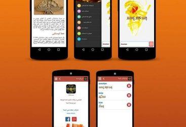 Avestan-App