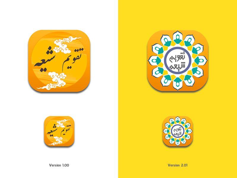 Shia-Calendar-Icons